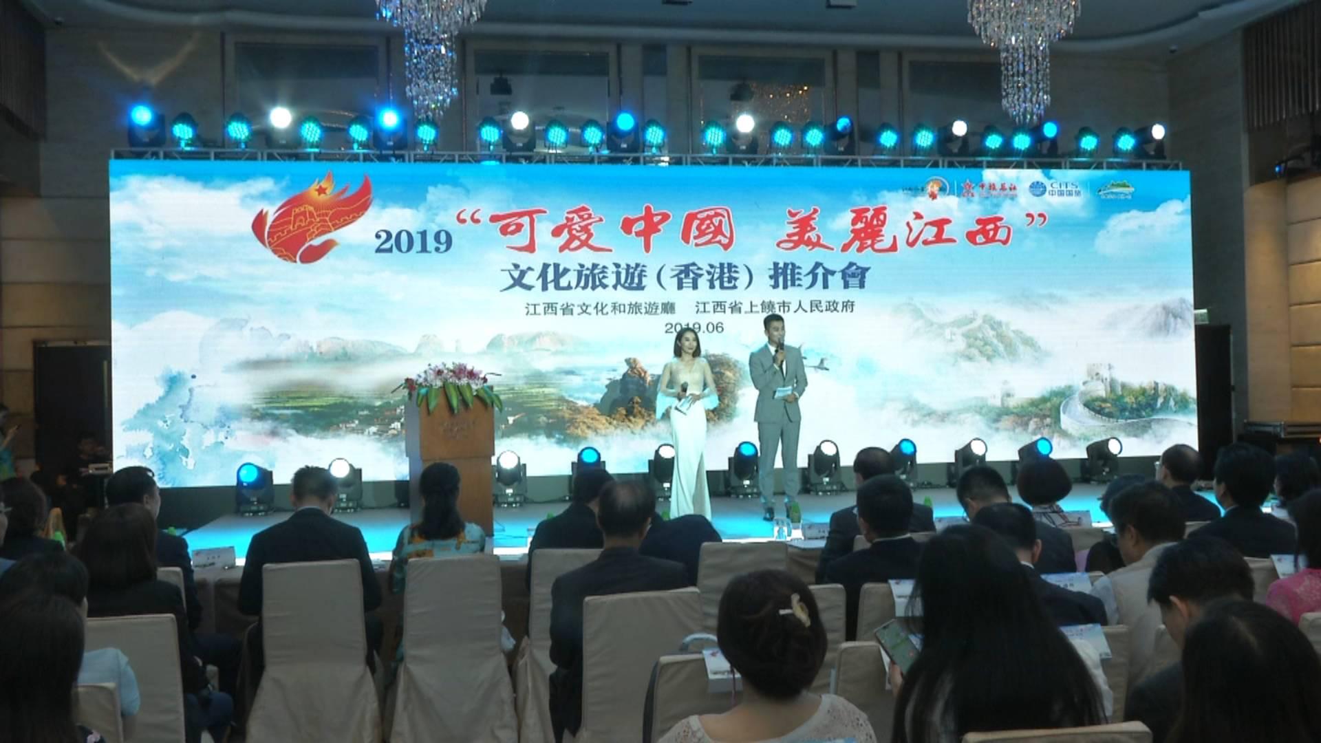 """2019""""可爱中国·美丽江西"""" 文化旅游(香港)推介会召开"""