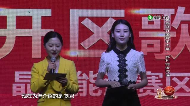 2019上饶绿地城唱响经开区晶科赛区(上)