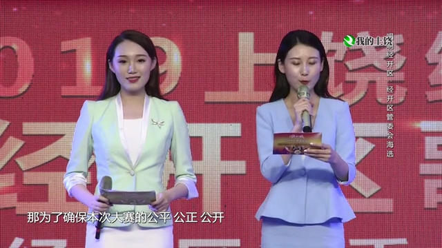 2019上饶绿地城唱响经开区管委会赛区(上)