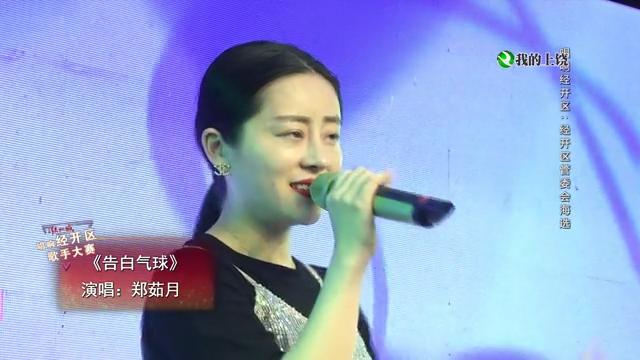 2019上饶绿地城唱响经开区管委会赛区(下)