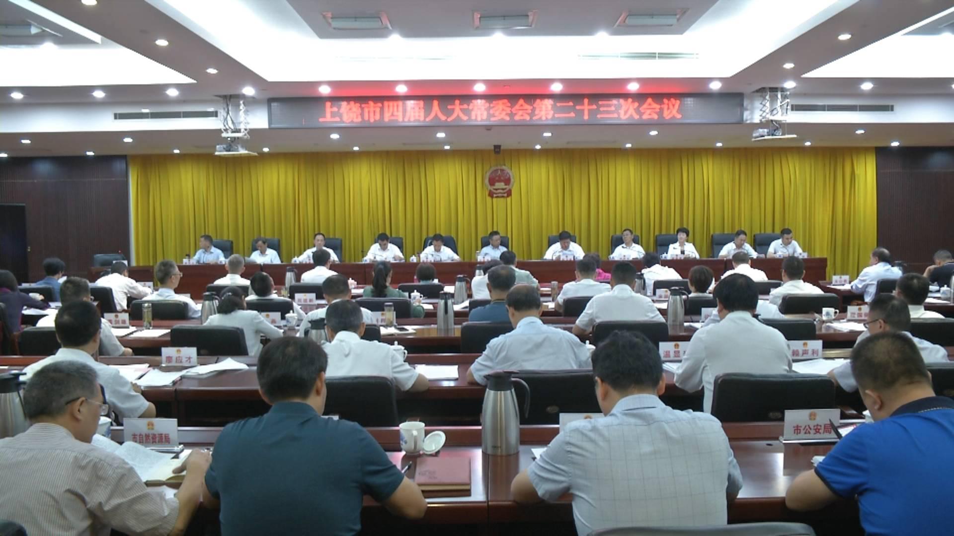 市四届人大常委会第二十三次会议举行第一次全体会议