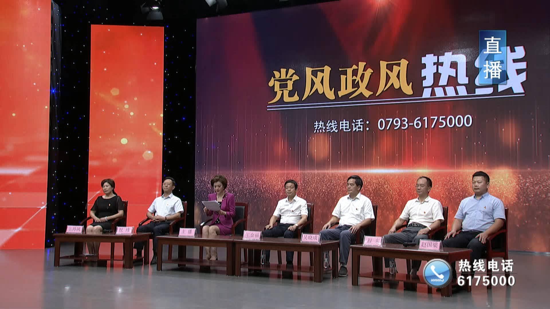 2019年党风政风热线上饶市卫生健康委员会