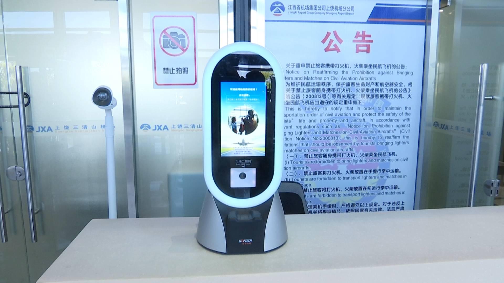 """上饶机场启用""""电子临时乘机证明""""服务"""
