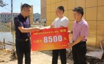 市长跑协会向鄱阳县受灾群众捐赠8500元
