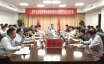 上饶市2020年秋冬季疫情防控桌面演练举行