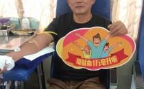 15年的堅持:他無償獻血超10000毫升