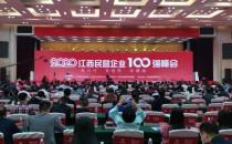 2020江西民营企业百强名单发布,上饶多家企业上榜!