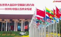 在世界大變局中引領前行的方向——2020年中國元首外交綜述