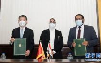 中国与埃及签署关于新冠病毒疫苗合作意向书