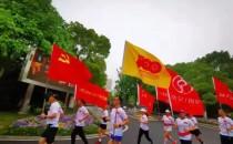 """2021""""紅心向黨,感恩奔跑""""慶祝中國共產黨建黨百周年百公里接力跑開跑"""