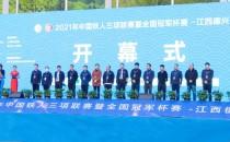 2021年中国铁人三项联赛暨全国冠军杯赛江西德兴站比赛开幕
