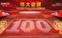 庆祝中国共产党成立100周年文艺演出《伟大征程》