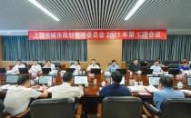 市城规委2021年第一次会议召开
