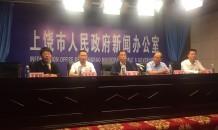 上饶城市马拉松将于11月29日举行 赛事限江西户籍选手参加