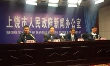 第四屆上饒文博會將于12月4日至7日舉行