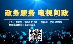 2021年7月16日  政务服务电视问政:上饶市公安局