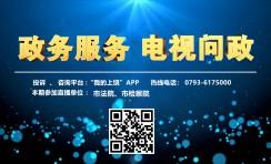2021年7月19日 政务服务 电视问政:上饶市中级人民法院、上饶市人民检察院