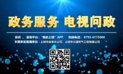 2021年7月23日问政:上饶市自来水公司、上饶市大通燃气工程有限公司