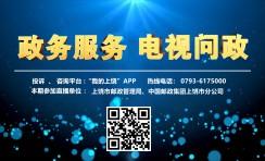 9月10日 政务服务 电视问政:上饶市邮政管理局、中国邮政集团上饶市分公司