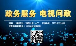 9月13日 政务服务 电视问政:上饶市市场监督管理局