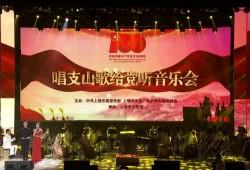 上饒市舉行慶祝中國共產黨成立100周年音樂會