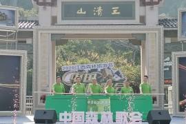 中国森林歌会三清山分会场晋级赛举行