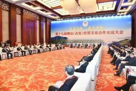 书记省长会见出席第十七届赣台(吉安)经贸文化合作交流大会台湾嘉宾