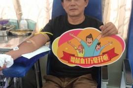 15年的坚持:他无偿献血超10000毫升