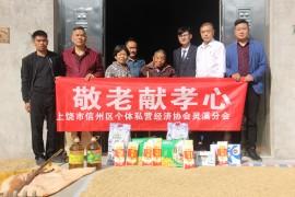 重阳节来临 灵溪个协分会走访慰问贫困老人