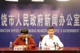 上饶市公布201名新闻发言人名单