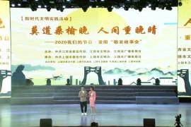 """2020我们的节日·重阳""""敬老故事会""""隆重举行"""