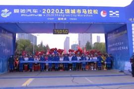 2020上饶城市马拉松赛举行