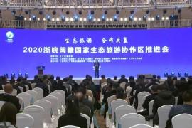 2020浙皖閩贛國家生態旅游協作區推進會在饒召開