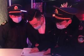 市卫监局开展夜间执法行动 加强KTV聚集区域疫情防控
