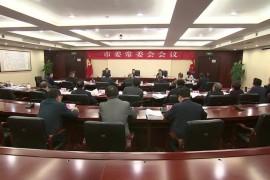 史文斌主持召開市委常委會議