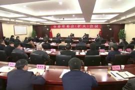 史文斌主持召開市委常委會(擴大)會議