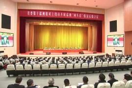 """省委第十巡視組對上饒市巡視""""回頭看""""反饋會議召開"""
