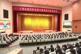 史文斌在全市政法队伍教育整顿集中政治轮训班上作党课辅导报告