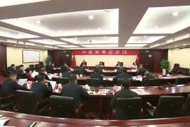 史文斌主持召开市委常委会议