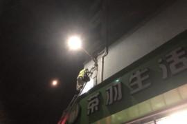 小区路灯不亮存隐患 社区及时维修