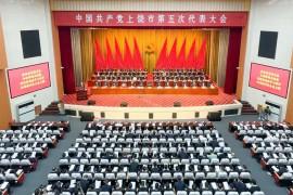 中国共产党上饶市第五次代表大会隆重开幕!