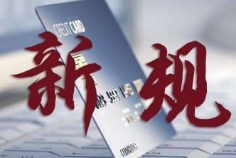 关于对中小微企业贷款 实施临时性延期还本付息的通知