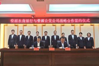 婺源农商银行与婺源公交公司启动战略合作