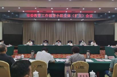 市委教育工作領導小組全體(擴大)會議召開