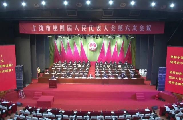 【聚焦兩會】市四屆人大六次會議舉行第二次全體會議