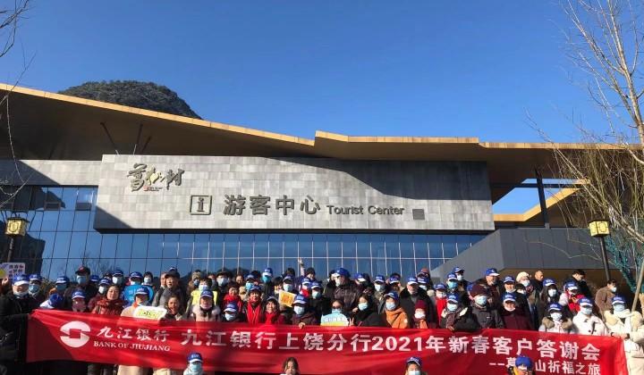 喜迎新春 登山祈福--九江银行上饶分行举行2021年客户感恩答谢会